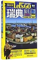 瑞典旅行Let's GO(全新第3版)/亲历者旅游书架