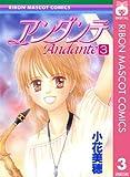 アンダンテ 3 (りぼんマスコットコミックスDIGITAL)