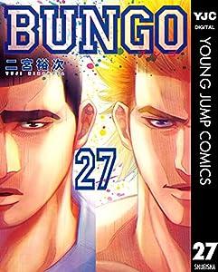 BUNGO―ブンゴ― 27 (ヤングジャンプコミックスDIGITAL)