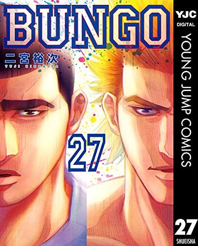 BUNGO-ブンゴ- 第01-27巻
