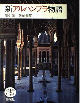 新アルハンブラ物語 (とんぼの本)