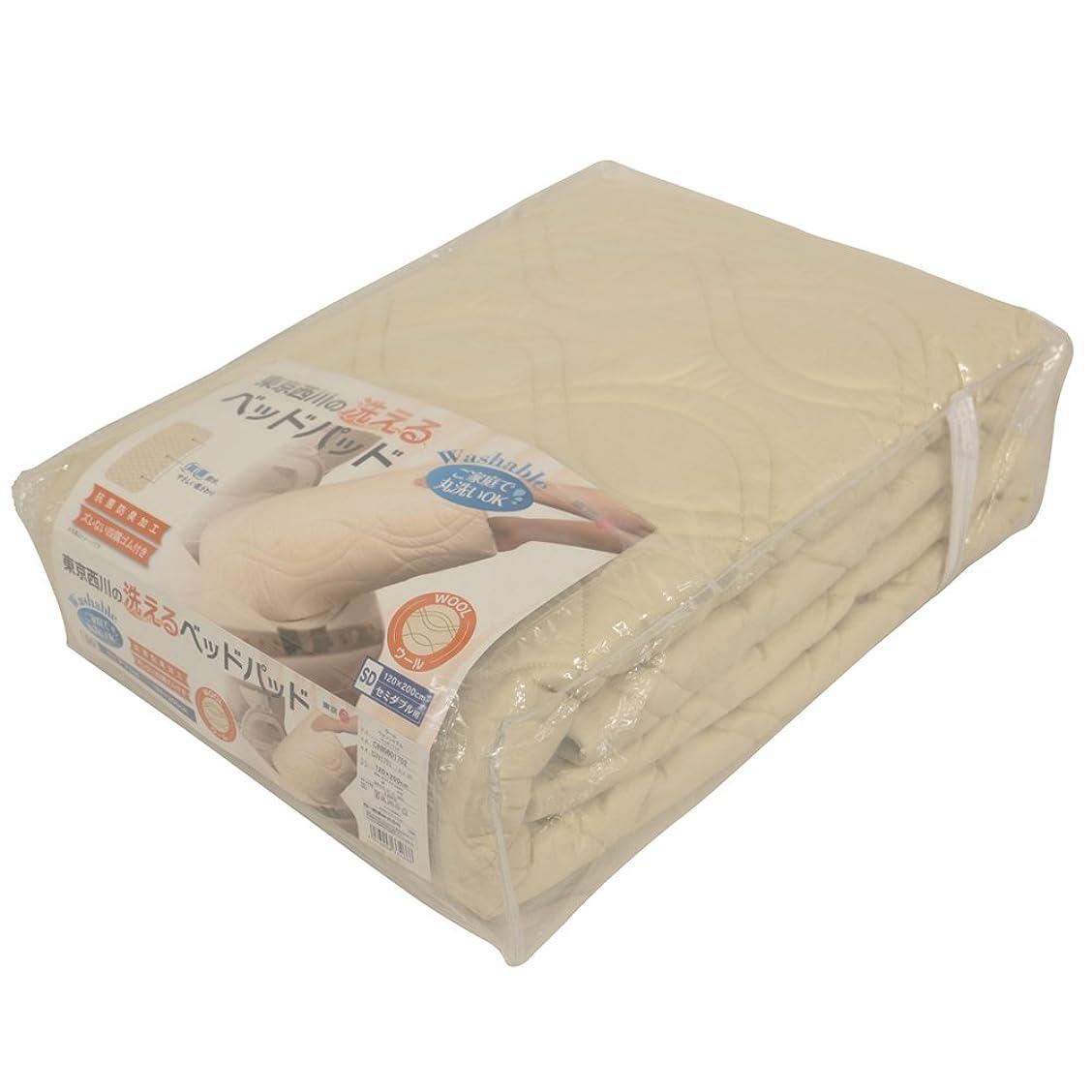 バレーボール年金メルボルン東京西川 ベッドパッド ベージュ シングル 洗える ウール100% 抗菌防臭 四隅ゴム付き 寝心地アップ CNI0601751BE