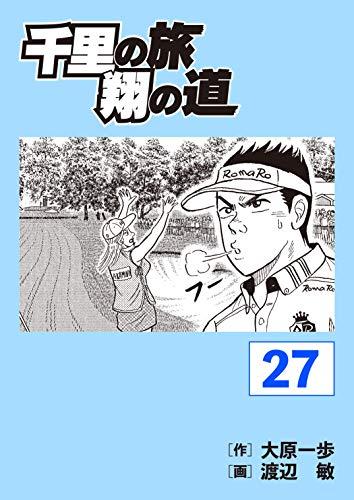 千里の旅 翔の道(27)