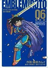 ロトの紋章完全版 06―ドラゴンクエスト列伝 (ヤングガンガンコミックス デラックス)