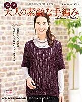 秋冬大人の素敵な手編み (レディブティックシリーズno.4037)