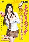 映画版 ふたりエッチ セカンド・キッス[DVD]