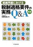 組織再編における税制適格要件の実務Q&A