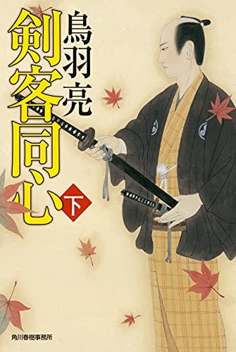 剣客同心 下 (時代小説文庫)