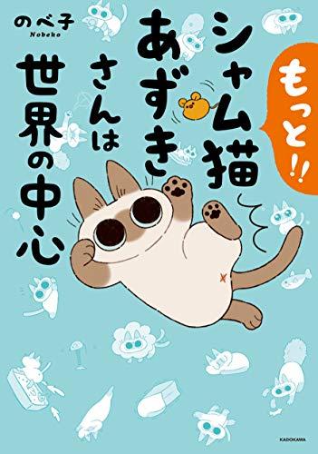 もっと!! シャム猫あずきさんは世界の中心 - のべ子
