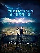 近づいたらみんな死ぬ! 斬新シチュエーションスリラー『(r)adius/ラディウス』
