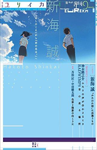 ユリイカ 2016年9月号 特集=新海誠 ―『ほしのこえ』から『君の名は。』へ