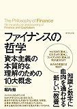 ファイナンスの哲学———資本主義の本質的な理解のための10大概念