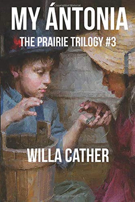プロテスタント肥沃なで出来ているMy Antonia: The Prairie Trilogy #3