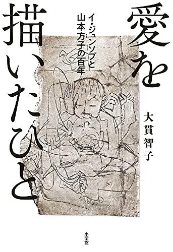 『愛を描いたひと イ・ジュンソプと山本方子の百年』歴史に翻弄された夫婦愛の物語