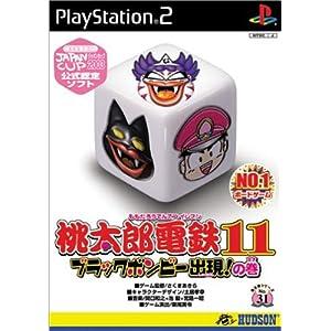 """桃太郎電鉄11 ブラックボンビー出現の巻 (Playstation2)"""""""