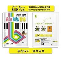 高级钢琴 音阶 和弦 琶音 有声音乐系列图书
