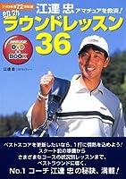 江連 忠 アマチュアを救済! 即効ラウンドレッスン36 DVD+BOOK (NHK出版DVD+BOOK)
