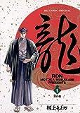 龍-RON-(ロン)(1) (ビッグコミックス)