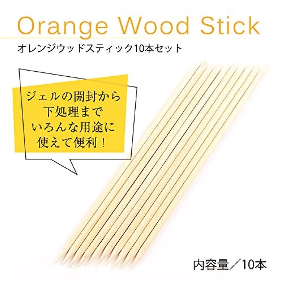 お版美人オレンジ ウッドスティック 10本セット ジェルネイル