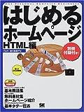 はじめるホームページHTML編