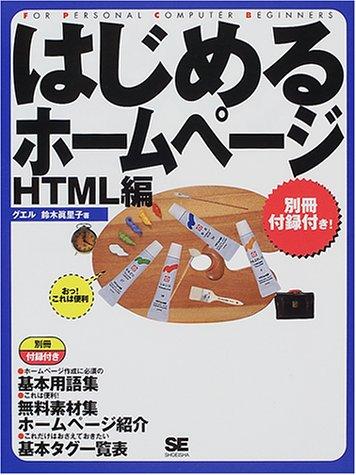 はじめるホームページHTML編の詳細を見る
