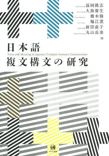 日本語複文構文の研究の詳細を見る