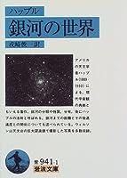 銀河の世界 (岩波文庫 青 941-1)