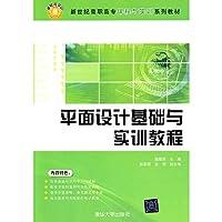 平面设计基础与实训教程(新世纪高职高专课程与实训系列教材)