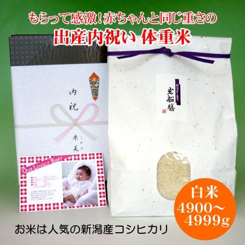 [出産内祝い]赤ちゃんの体重米 4900〜4999グラム 写真・メッセージ入り 新米 新潟県産コシヒカリ