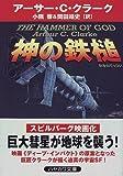 神の鉄槌 (ハヤカワ文庫SF)
