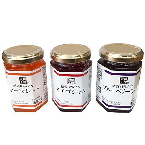 糖質オフ ジャム 3種類 3本セット ( イチゴジャム ブルーベリージャム マーマレード ) 砂糖不使用 糖質オフ 糖質カット お菓子 おやつ 低糖工房
