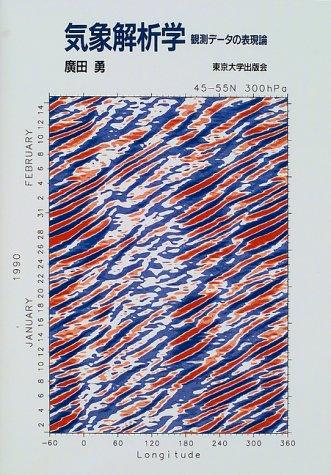 気象解析学―観測データの表現論の詳細を見る
