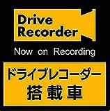 ドライブサインステッカー ドライブレコーダー