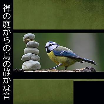 禅の庭からの鳥の静かな音
