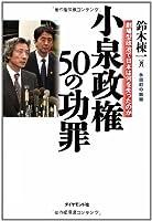 小泉政権 50の功罪 (永田町の暗闘)