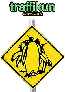 本物と同素材の圧倒的リアルミニチュア 道路標識 台座&支柱セット 動物注意 ペンギン正面 道路標識を制作している会社が作った本物と同素材のミニチュア道路標識 トラフィックン