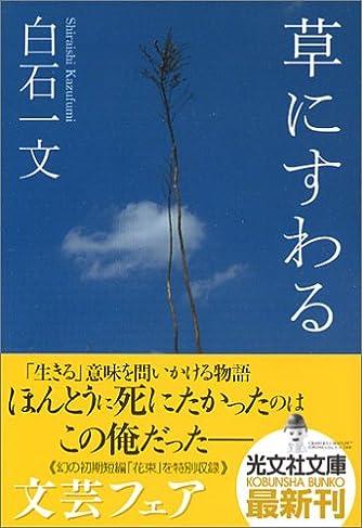 草にすわる (光文社文庫)