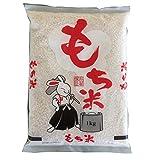 もち米 1kg 熊本産