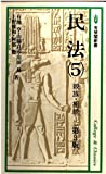 民法〈5〉親族・相続 (有斐閣新書―基本法学シリーズ)
