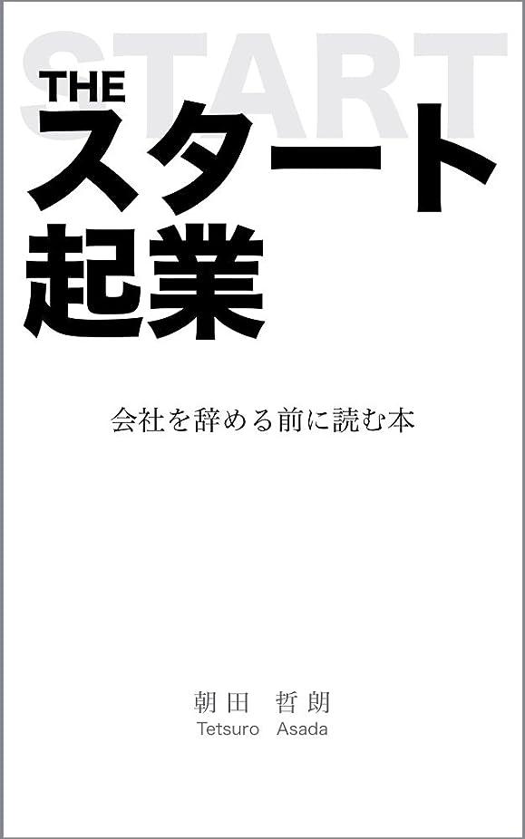 嫌ながっかりしたワゴンTHEスタート起業: 起業する前に読んでおくべき本 (エキマケ出版)