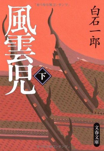 風雲児 下 (文春文庫)