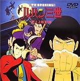 ルパン三世 燃えよ斬鉄剣[VPBY-11020][DVD]