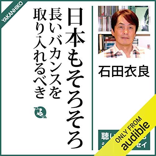 『日本もそろそろ長いバカンスを取り入れるべき』のカバーアート