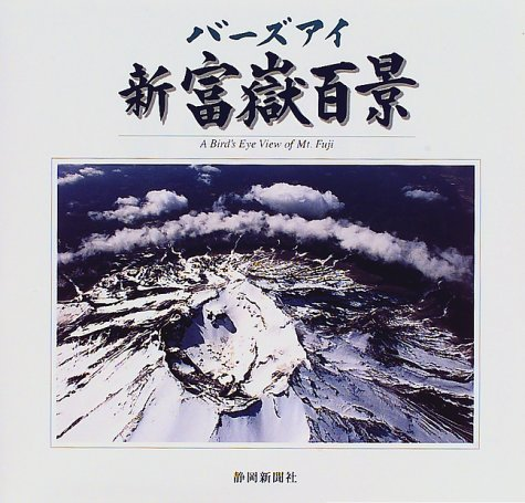 バーズアイ新富嶽百景