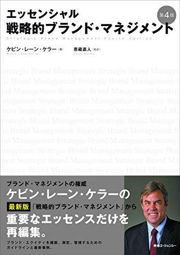 エッセンシャル戦略的ブランド・マネジメント第4版