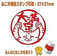 既製品 大満足 ねこブラザースタンプ印字面27×27mmインク朱色 SNM-030300160