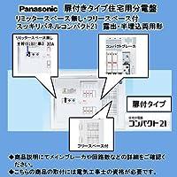 パナソニック BQRF8362 住宅用分電盤 コンパクト21 (リミッタースペースなし)(フリースペース付)