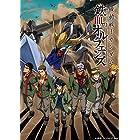 機動戦士ガンダム 鉄血のオルフェンズ Blu-ray BOX Standard Edition 下巻<最終巻> (期間限定生産)
