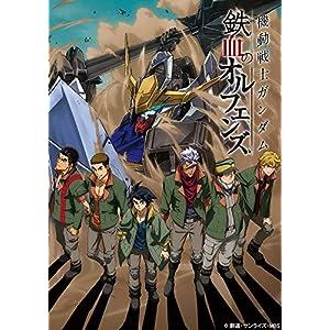 """機動戦士ガンダム 鉄血のオルフェンズ Blu-ray BOX Flagship Edition (初回限定生産)"""""""