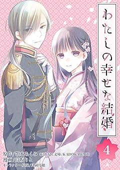 わたしの幸せな結婚【分冊版】 4 (デジタル版ガンガンコミックスONLINE)